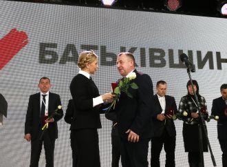 Юлія Тимошенко нагородила переможців на виборах в ОТГ від «Батьківщини»