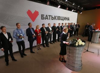 7 етап 14-го з'їзду партії ВО «Батьківщина», 15.11.2017