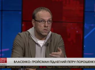 Сергій Власенко: Сьогодні українці фактично живуть в президентській республіці, 20.11.2017