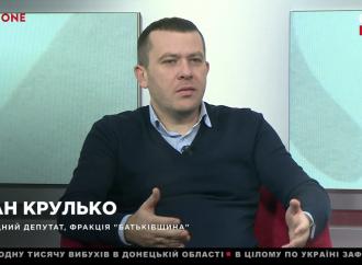 Іван Крулько: Чвари між правоохоронними органами шкодять іміджу України