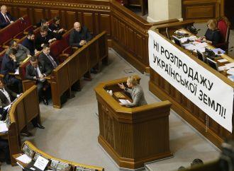 «Батьківщина» домоглася продовження мораторію на продаж сільськогосподарської землі, 07.12.2017