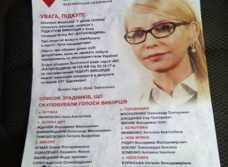Брудні технології: на Чернігівщині поширили фейкове звернення від імені лідера «Батьківщини»