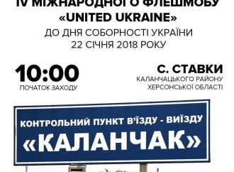 22 січня відбудеться завершальна акція міжнародного флешмобу «United Ukraine»