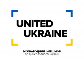 Флешмоб «United Ukraine» об'єднав понад 10 тисяч людей із 62 країн світу