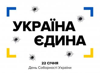 «Батьківщина Молода» розпочала міжнародний флешмоб «United Ukraine»