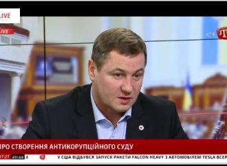 Сергій Євтушок: Законопроект про Антикорупційний суд треба відправити президенту на доопрацювання