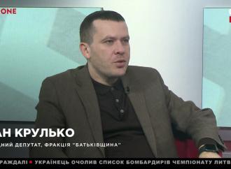Іван Крулько: Влада хоче приховати той факт, що веде бізнес із агресором