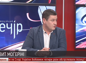Сергій Євтушок: Візит Федеріки Могеріні свідчить про те, що ЄС не втратив інтерес до України