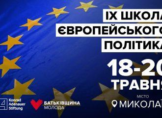 «Батьківщина Молода» оголошує набір на IX «Школу європейського політика»