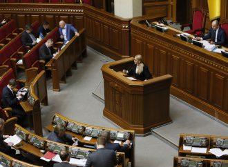 Юлія Тимошенко закликала владу негайно навести порядок у державі, 17.04.2018
