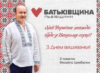 Михайло Цимбалюк: Вишиванка – український оберіг і символ краси
