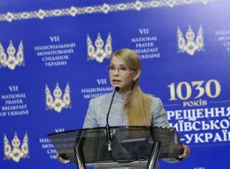 Юлія Тимошенко: Політики повинні спрямовувати свою діяльність на здобуття щастя для людей