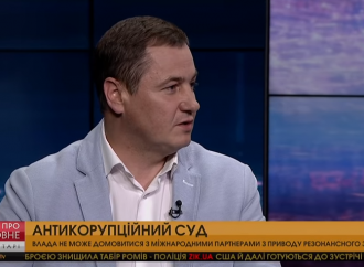 Сергій Євтушок: МВФ не розуміє, куди Україна витрачає його кошти
