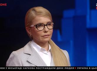 Юлія Тимошенко: Нам треба змінити кланово-олігархічну модель управління країною