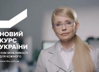 Новий курс України, 08.06.2018