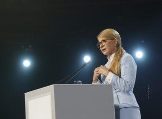 Програмний виступ Юлії Тимошенко на Форумі «Новий курс України», 15.06.2018