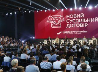 Дискусійна платформа «Новий суспільний договір» на Форумі «Новий курс України», 15.06.2018