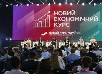 Дискусійна платформа «Новий економічний курс» на Форумі «Новий курс України», 15.06.2018