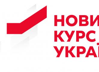 Всеукраїнський форум «Новий Курс України» НАЖИВО