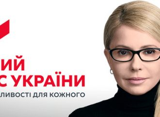 АНОНС: У Києві відбудеться Форум «Новий курс України» (оновлено)