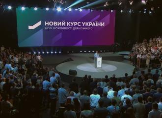 «Новий курс України». Час прийшов! 03.07.2018