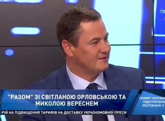 Сергій Євтушок: Україна може потрапити під санкції у разі непропорційного складу ЦВК