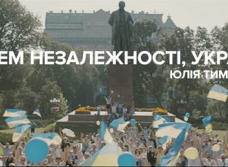 Юлія Тимошенко: Ми – відбулися, ми – є, ми – будемо!