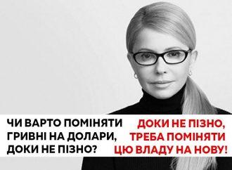 Юлія Тимошенко: Цю владу треба міняти, а гривню – рятувати