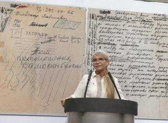 Юлія Тимошенко: Національна асамблея самоврядності – це інструмент контролю громадськості над владою