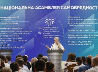 Україна має спиратися на власні сили і власний інтелект, – Юлія Тимошенко