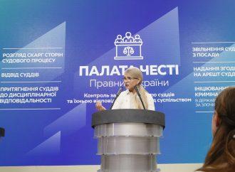 Юлія Тимошенко: Завдання нової Конституції – захистити судову систему від політичних впливів