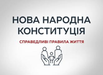 Юлія Тимошенко: Навіщо потрібна нова Конституція? 07.08.2018