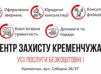 На Полтавщині партійці готують відкриття «Центру захисту кременчужан»