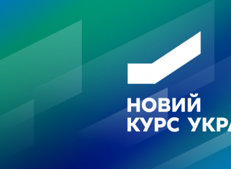 Новий економічний курс України: ключові кроки