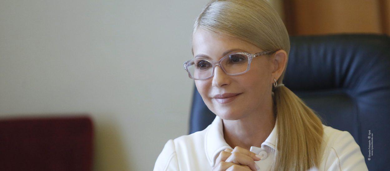 Юлія Тимошенко: Ми зробимо вчительську професію в Україні гідною