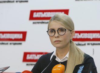 Юлія Тимошенко: Моя команда підтримує надання Томосу Українській церкві