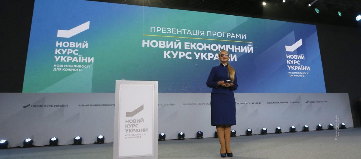 7% річного росту, – Юлія Тимошенко презентувала Новий економічний курс