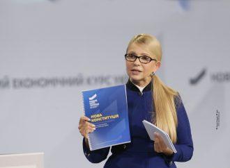 Новий економічний курс: Юлія Тимошенко оприлюднила всі 400 сторінок фундаментальної праці
