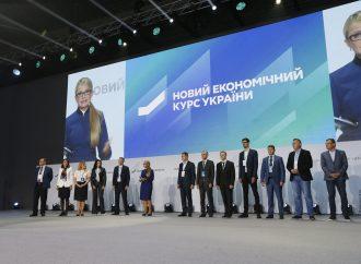 Юлія Тимошенко закликає приєднатися до роботи над вдосконаленням Нового економічного курсу