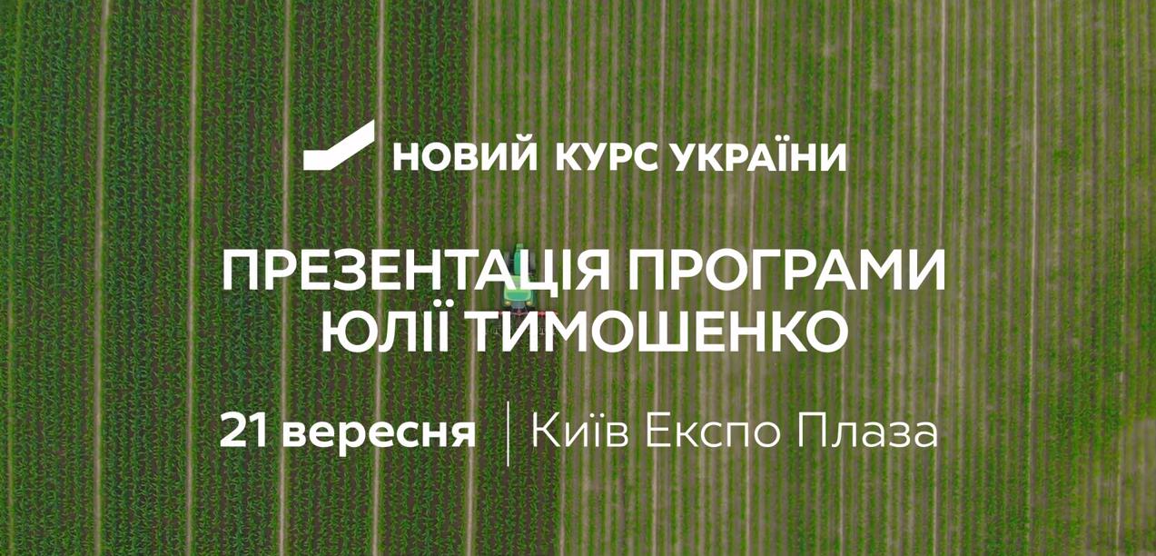 Сильна гривня, робочі місця і нові дороги, – Юлія Тимошенко про Новий економічний курс