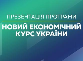 Пряма трансляція. Презентація програми Новий економічний курс України, 21.09.2018