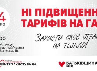 У Києві відбудеться попереджувальна акція «Ні підвищенню тарифів на газ!»