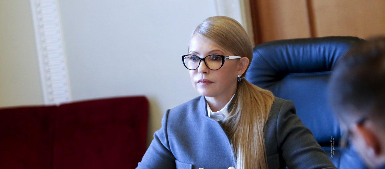 Юлія Тимошенко: Корупцію в Україні буде подолано