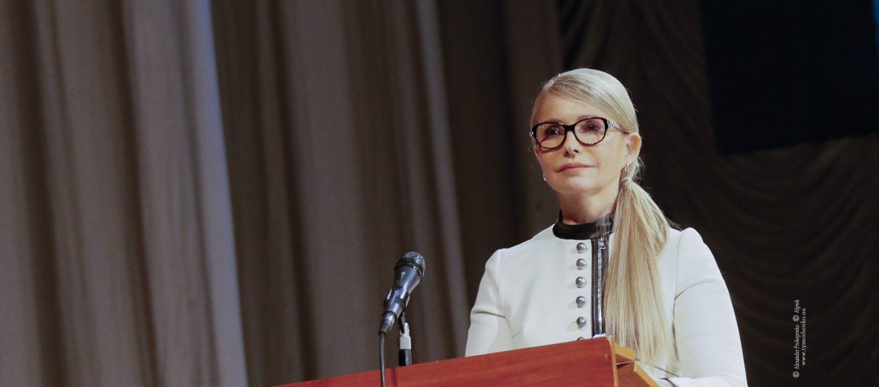 Знизити тарифи, розморозити зарплати та пенсії, стимулювати розвиток економіки, – Юлія Тимошенко про зміни «Батьківщини» до бюджету-2019