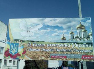 «Батьківщинівці» Дніпропетровщини вітали мешканців області зі святами