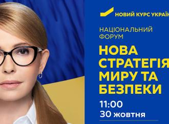 У Києві проходить Національний форум «Нова стратегія миру та безпеки»
