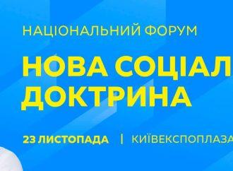 АНОНС: У Києві відбудеться Національний форум «Нова соціальна доктрина»