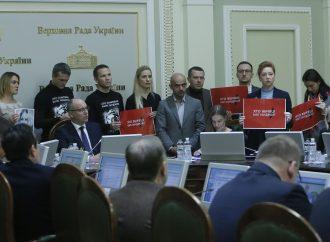 Погоджувальна рада голів парламентських фракцій і комітетів, 05.11.2018