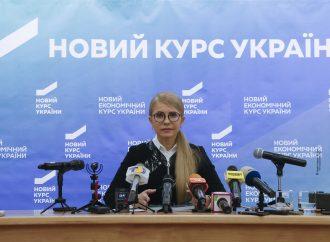 Юлія Тимошенко: Забезпечення українців теплом – відповідальність президента