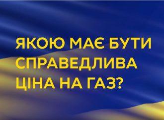 Тимошенко гарантує: ціна на газ буде знижена мінімум удвічі, 10.11.2018